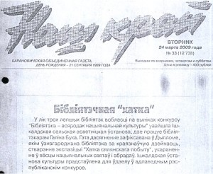 24.03.2009